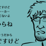 【旅行記-3】もうダメかもしれない…おしんぽこ財布を落とす【日本2】