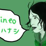 【審査甘い】クレカ無しの人はmineo – マイネオでデビットカード申請【ソニー銀行】