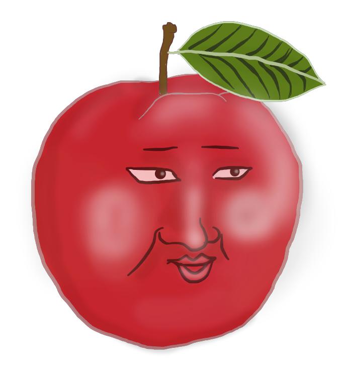 アップルの人